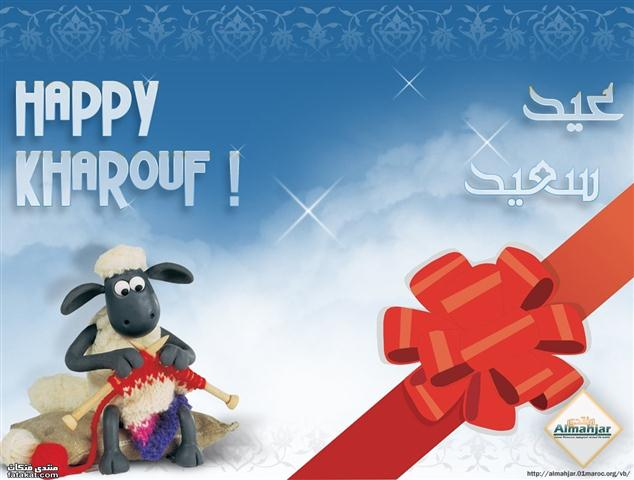 Happy Kharouf!