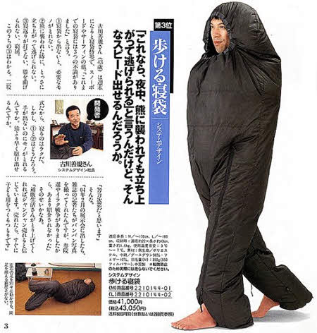 Two Legged Sleeping Bag
